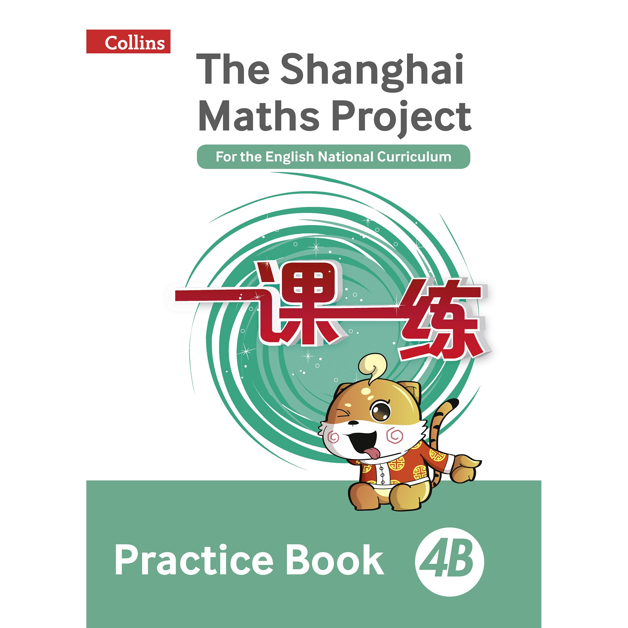 Shanghai Maths Project -  Practice Book 4B